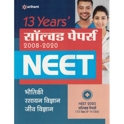 13 Years Solved Paper NEET  KS01106