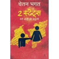 2 States By Chetan Bhagat KS00925