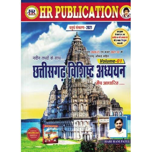 Chhattishgarh Vishisth Adhyan Aarthik Sarvekchhan 2019-2020 Hari Ram Patel KS00352
