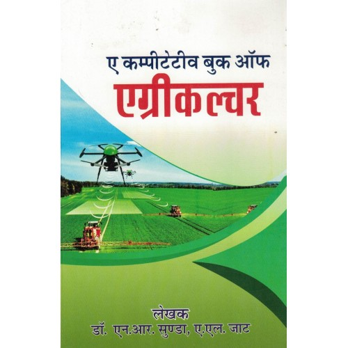 A Compatative book of agriculture By Dr N.R Sunda A.L Jaat KS00119