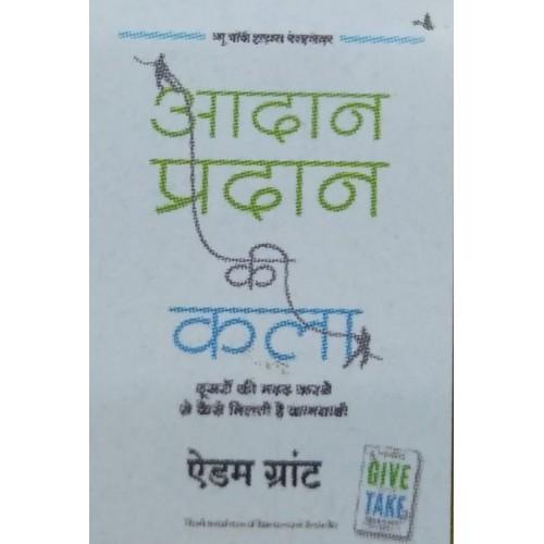 Aadaan Pradaan Ki Kala By Atam Grant KS01265