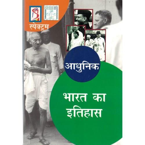 Aadhunik Bharat Ka Itihas KS01098