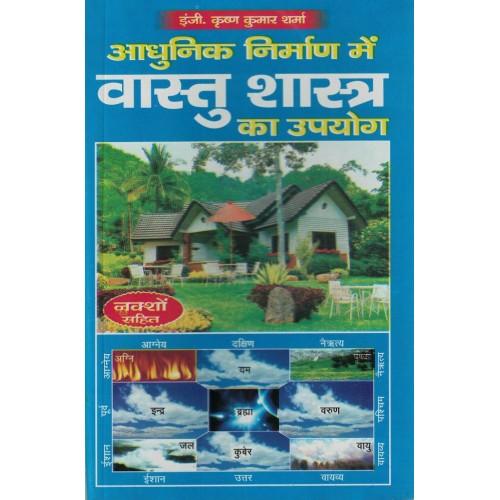 Aadhunik Nirmaan Me Vastu Shastra Ka Upyog KS000992