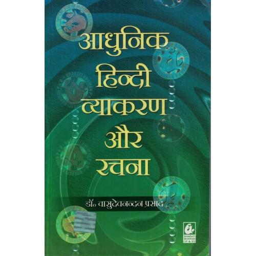 Aadhunik hindi Vyakaran Aur Rachna By Vasudev Nandan Prasad KS01414