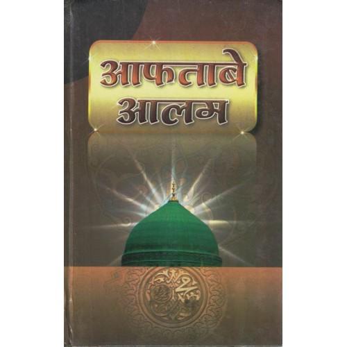 Aaftabe Aalam Hindi KS00013U