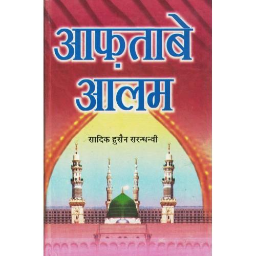 Aaftabe Aalam Hindi KS00019U