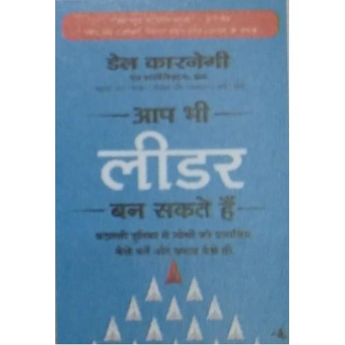 Aap Bhi Leader Ban Sakte Hain KS01298