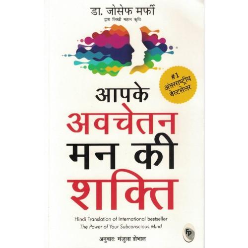Aapke Avchetan Mann ki Shakti by Dr. Joseph Murphy KS00827