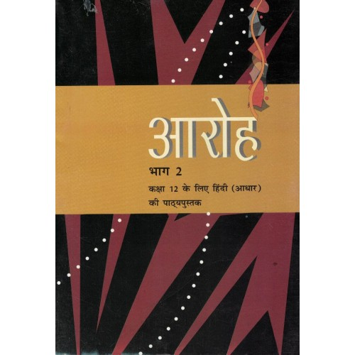 Aaroh Hindi Bhag 2Text Book Ncert Class 12th KS00260