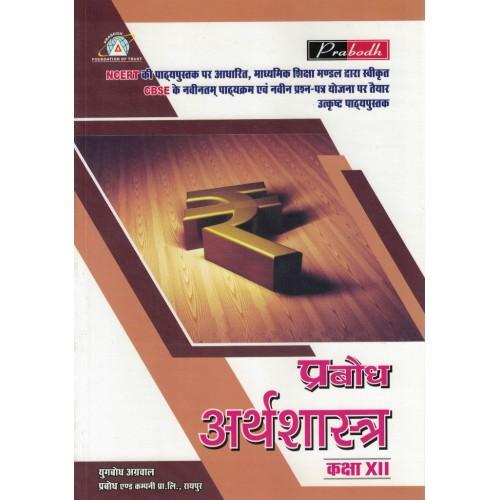 Aarthashastra Hindi Medium Class 12th Prabodh KS00980
