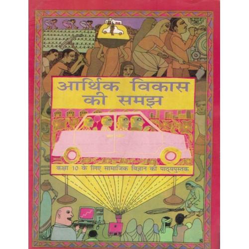 Aarthik Vikas Ki Samajh Text Book Ncert class 10th KS00247