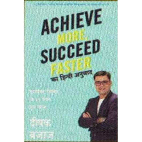 Achieve More Succeed Faster By Deepak Bajaj KS01272
