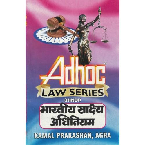 Adhoc Law Series Bhartiya Sachaya Adhiniyam KS01409