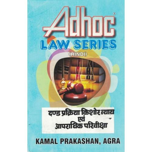 Adhoc Law Series Dand Prakriya Kishor Niyay Avam Aapradhik Parivicha KS01408