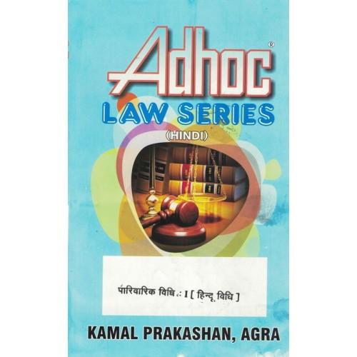 Adhoc Law Series Pariwarik Vidhi 1 (Hindu Vidhi )KS01405