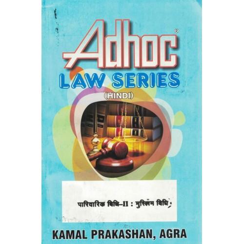 Adhoc Law Series Pariwarik Vidhi 2 (Muslim Vidhi) Ks01407