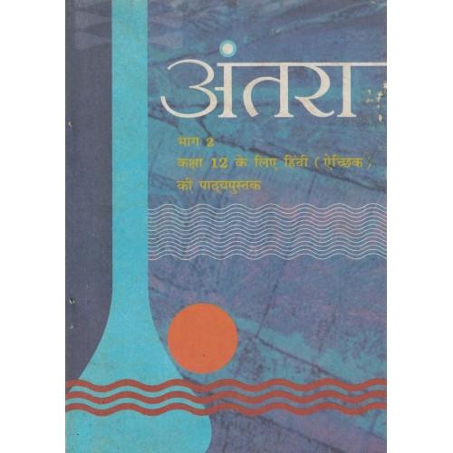 Antra Bhag 2 Hindi Text Book Ncert Class 12th KS00260