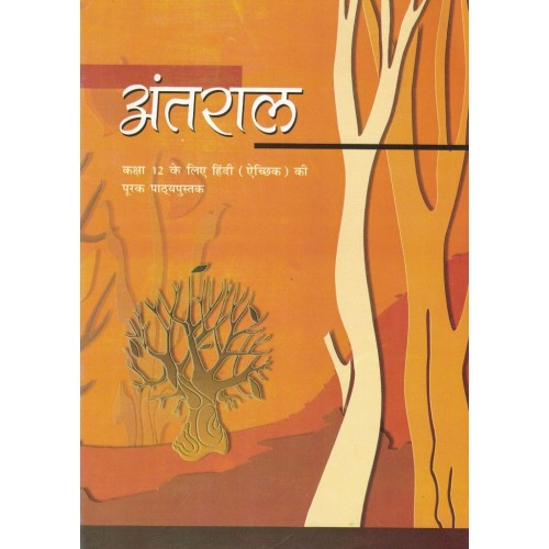 Antral Hindi Text Book Ncert Class 12th KS00260