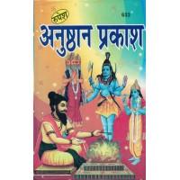 Anushthan Prakash-Dr.Ashok kumar Gaud Krit KS00082