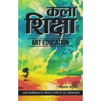 Art Education (Hindi)  by Snehalata Chaturvedy KS1470