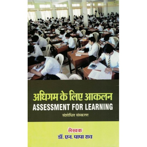 Assessment For Learning By Papa Rao (Hindi) Ks01358