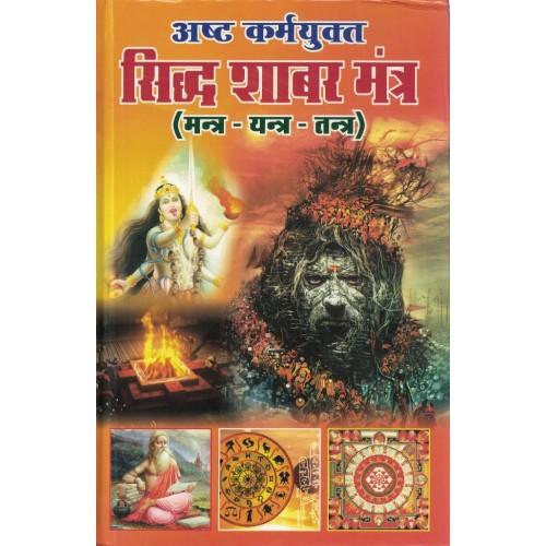 Asta Karmayukta  Shidha Shabhar Mantra KS000981