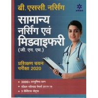 B.Sc Nursing (G.N.M) Hindi Medium Arihant KS00014