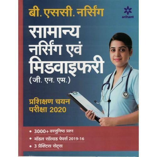 B.Sc Nursing (G.N.M) Hindi Medium Arihant KS00014