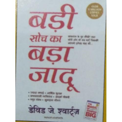 Badi Soch Ka Bada Jadoo (The Magic Of Thinking Big) Hindi KS01287