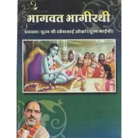Bhagwat Bhagirathi- Ramesh Bhai Ojha KS00067
