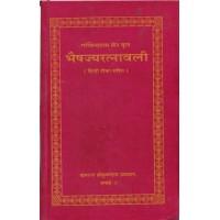 Bhaishajya Ratnawali Govind Das Ji Krit Hindi Tika Sanhit KS00059