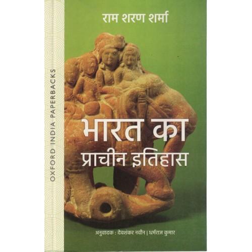 Bharat Ka Prachin Itihas By Ramsaran Sharam KS01099