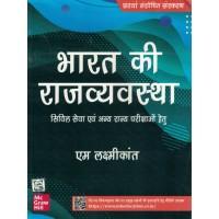 Bharat Ki Rajvyavastha By M. Laxmikant KS00234