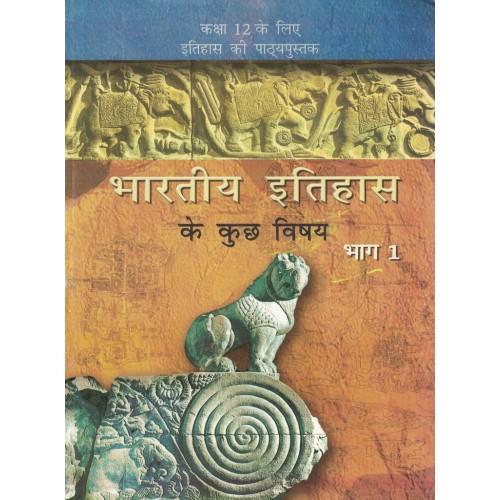 Bhartiya Itihas Bhag 1 Text Book Ncert Class 12th KS00260
