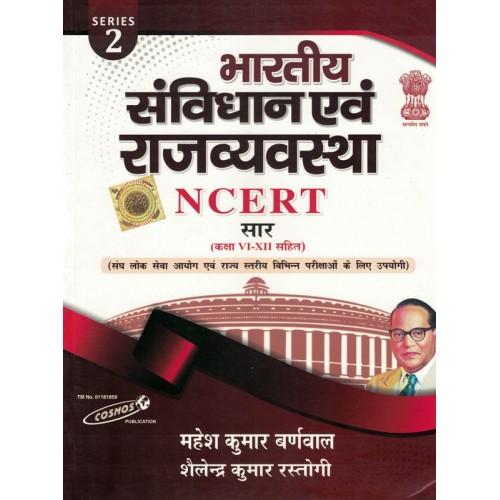 Bhartiya Savidhan Avam Rajvyavastha By Mahesh Kumar Barnwal KS01258