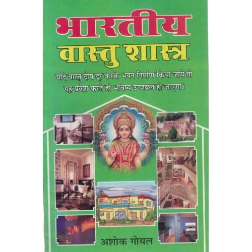Bhartiya Vastu Shastra KS000993