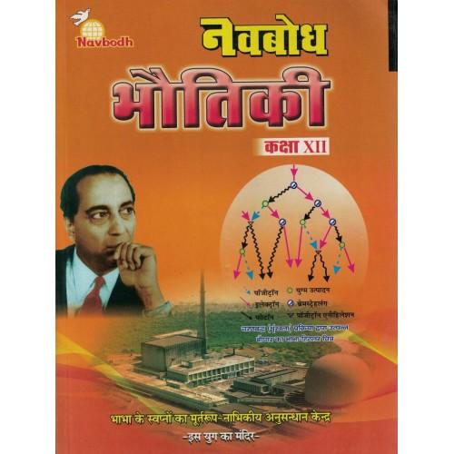 Bhautik Hindi Medium Class 12th Navbodh KS00909
