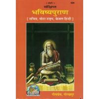 Bhavishya Puran Hindi Gita Press KS00125