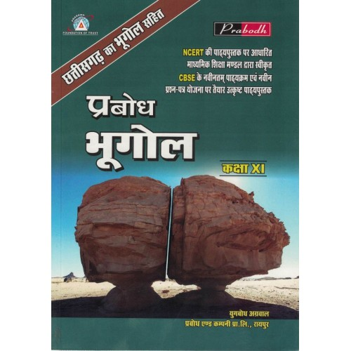 Bhugol Prabodh Class 11th Hindi Medium KS00816