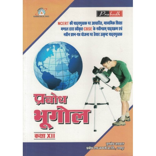Bhugol Prabodh Class 12th Hindi Medium KS00817