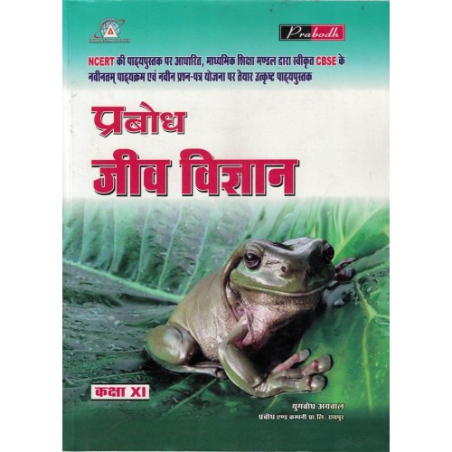 Biology Prabodh Class-11th (Hindi) KS00038