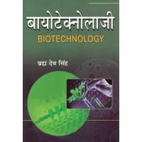 Biotechnology KS01185