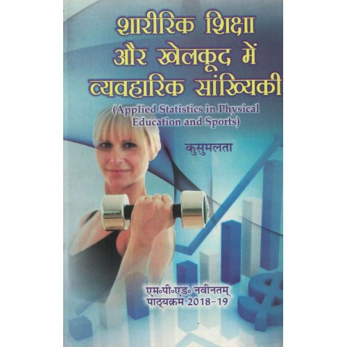 Applied Statistics in Physical Education and Sports Hindi Text Book Mped KS00313