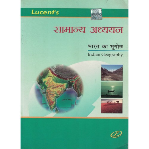 Bharat KA Bhugol Lucent KS00232