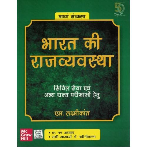 Bharat Ki rajyvyavastha By M. Laxmikant KS00234