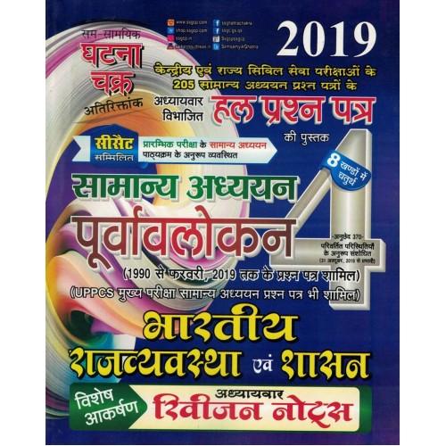 Bhartiya Rajya Vyavastha Evm Shashan Ghatna Chakr KS00229