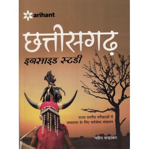 Chhattishgarh Inside Study Arihant KS00203