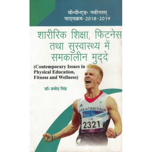 Contemporary Issues In Physical Education Fitness And Wellness Hindi Text Book Bped KS00300