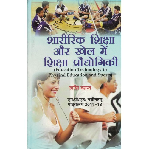 Education Technology in Physical Education And Sports Hindi Text Book Mped KS00317