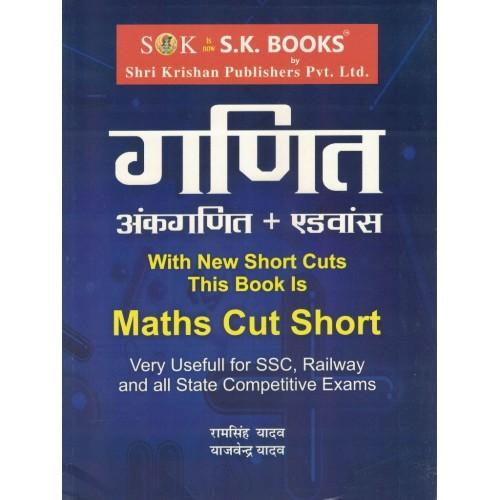 Ganit Ank Ganit Advance By Ram Sinh Yadav KS00226